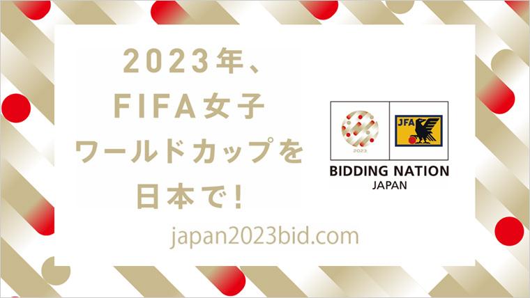 2023年、FIFA女子ワールドカップを日本で!