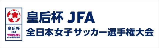 皇后杯 JFA 第41回全日本女子サッカー選手権大会