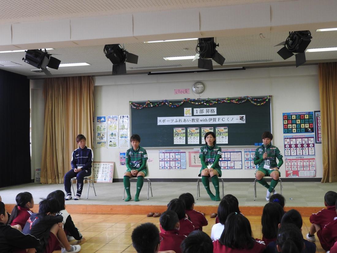 県民共済 ふれあいサッカー教室@黒田小学校