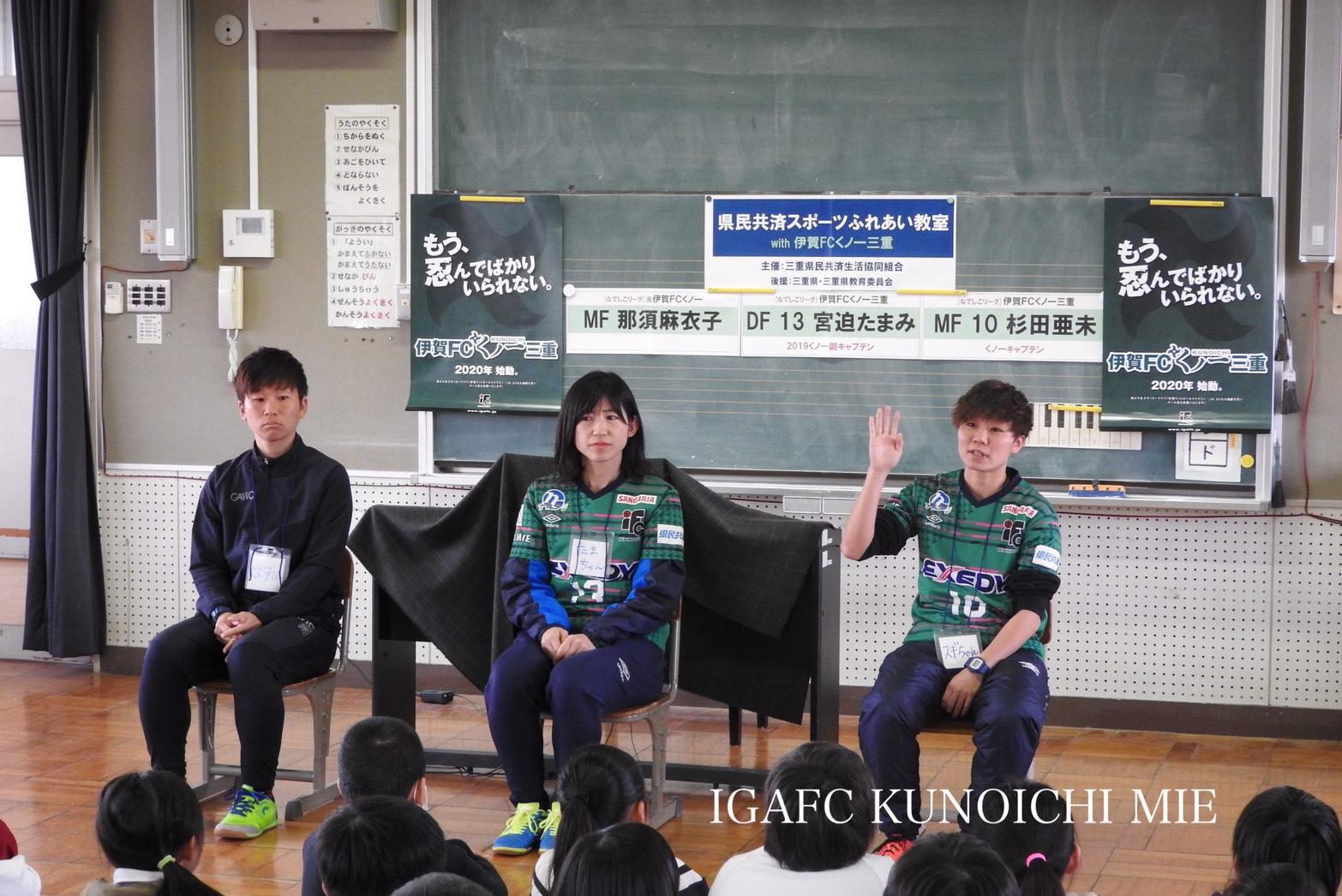 三重県民共済様主催のスポーツふれあい教室に行ってきました。
