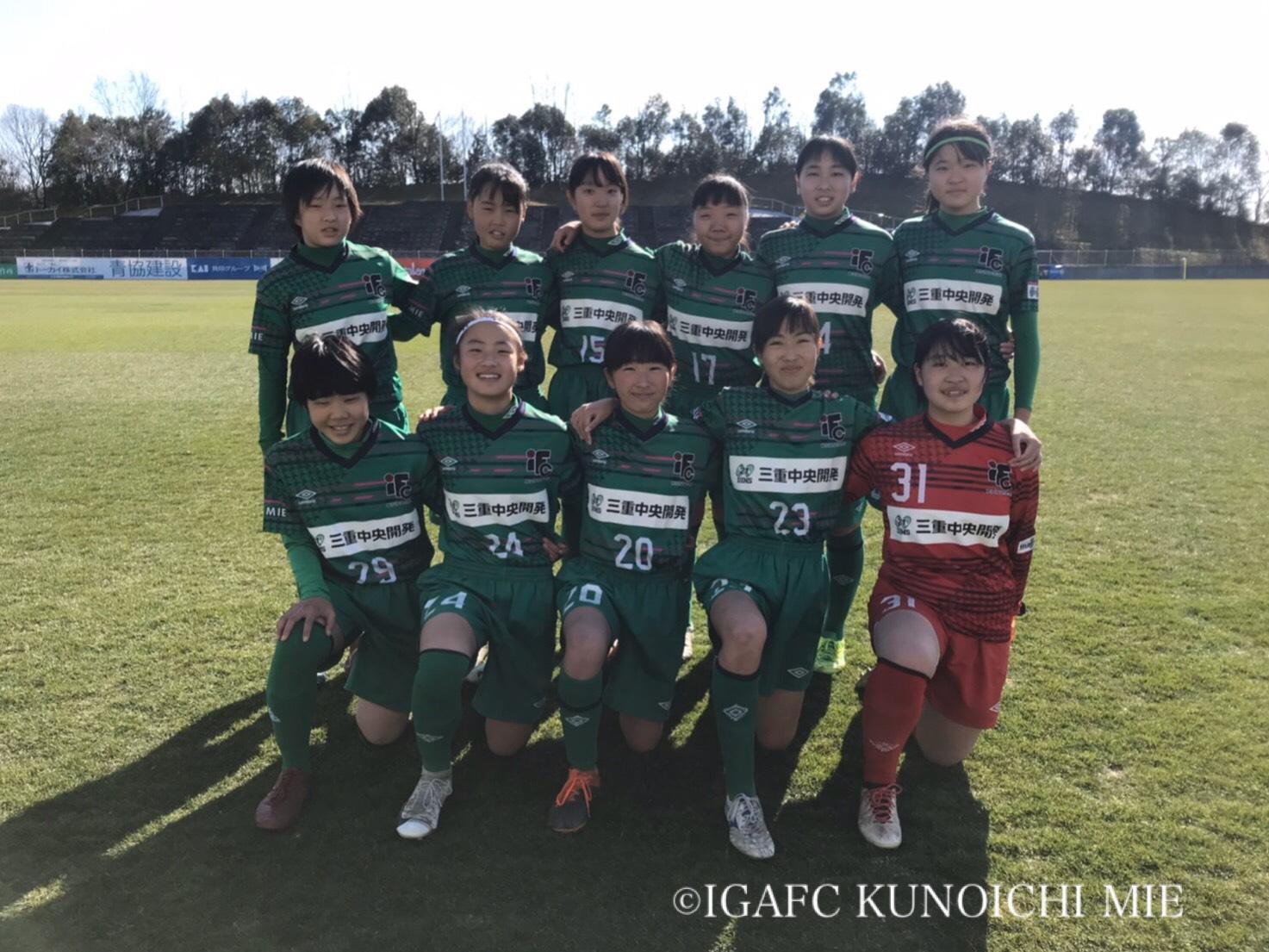 【伊賀FCくノ一三重サテライト】東海女子U15リーグチャレンジ戦 試合結果