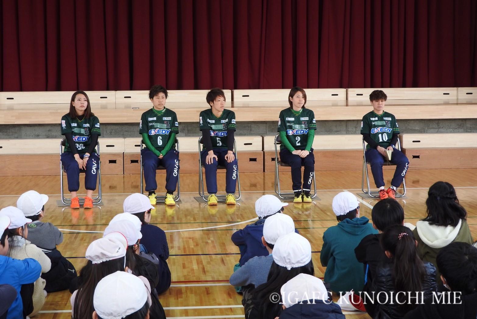 「伊賀FCくノ一三重夢教室」上野西小学校を訪問致しました!