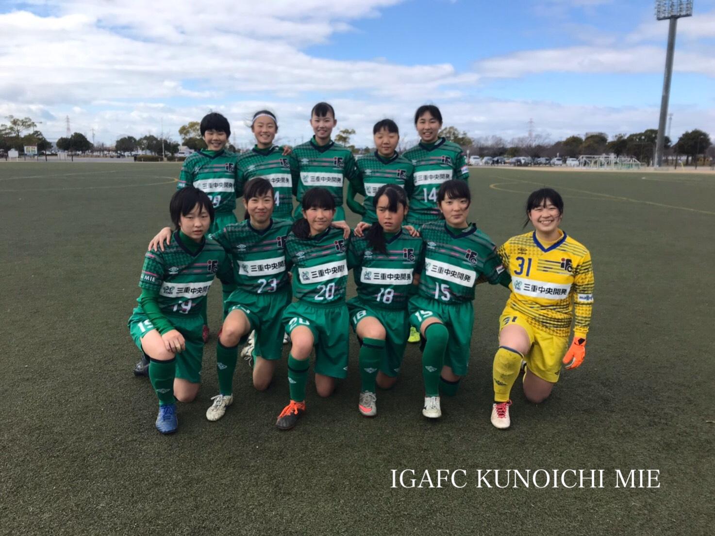 【伊賀FCくノ一サテライト】東海U15リーグチャレンジ戦 試合結果