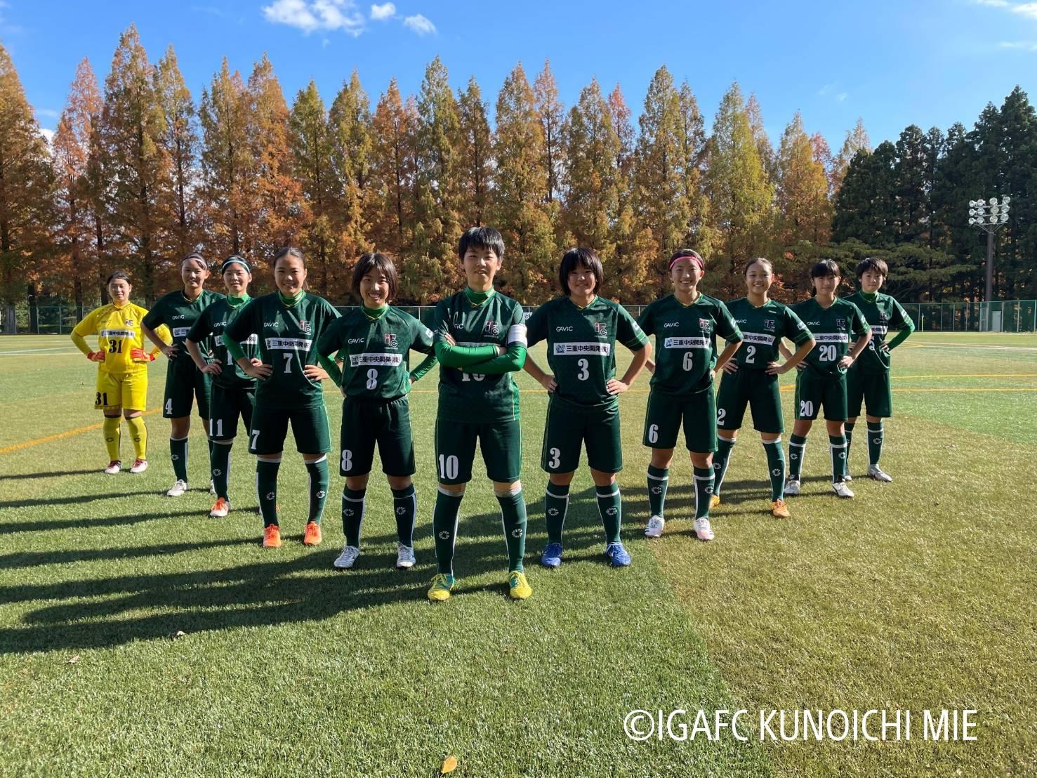 【伊賀FCくノ一三重サテライト】XF CUP 2020 第2回日本クラブユース女子サッカー大会(U-18)東海大会 試合結果