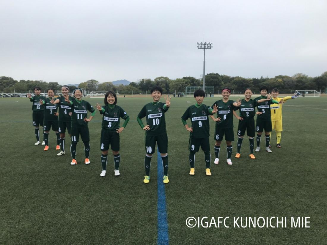 【伊賀FCくノ一三重】JFA第24回全日本U-18女子サッカー選手権大会 東海大会 試合結果