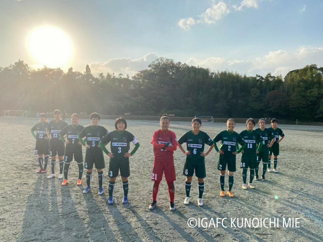 【伊賀FCくノ一三重サテライト】2020年度 三重県女子サッカーリーグ 試合結果