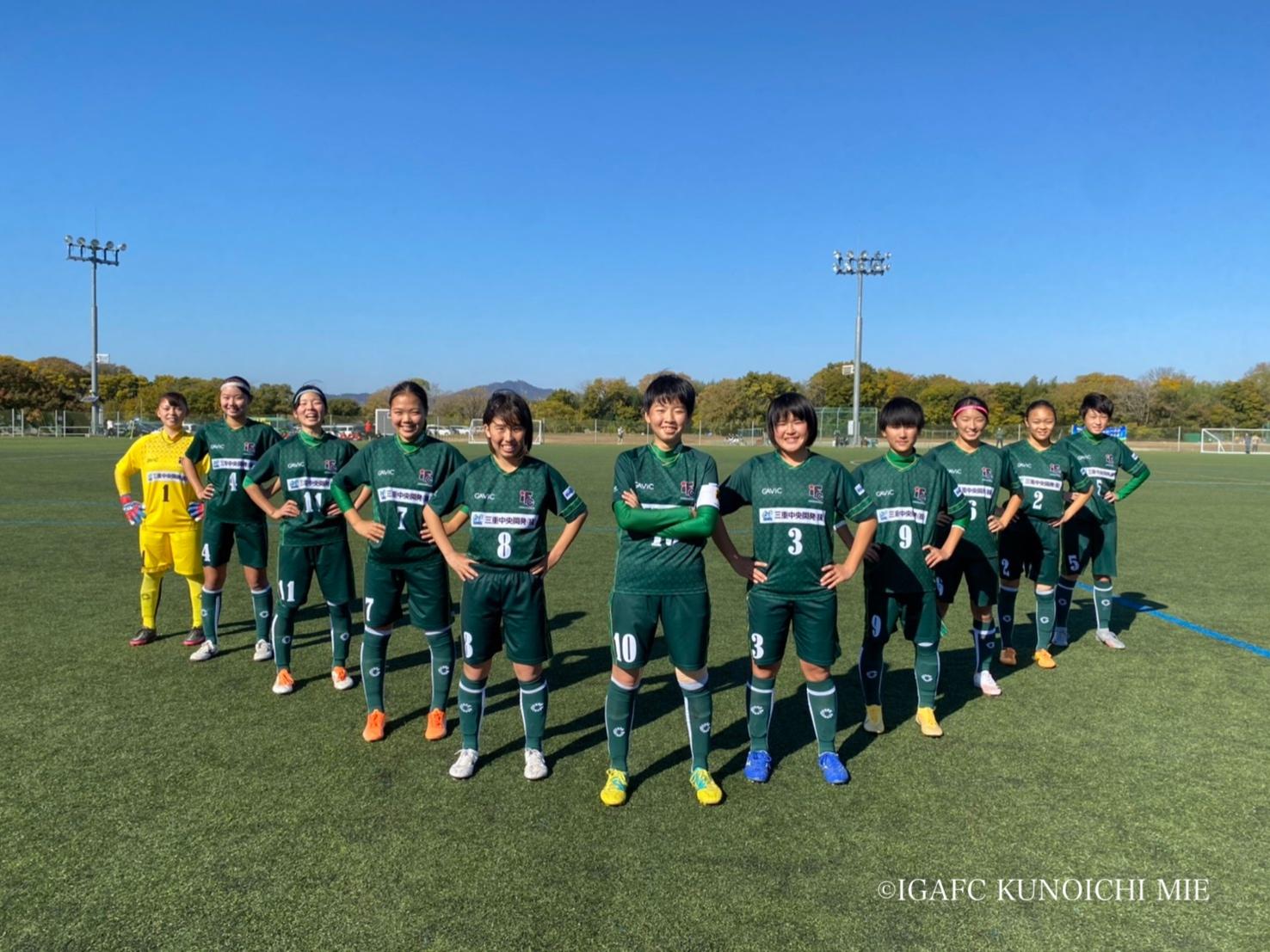 【伊賀FCくノ一三重サテライト】JFA第24回全日本U-18女子サッカー選手権大会 東海大会 試合結果