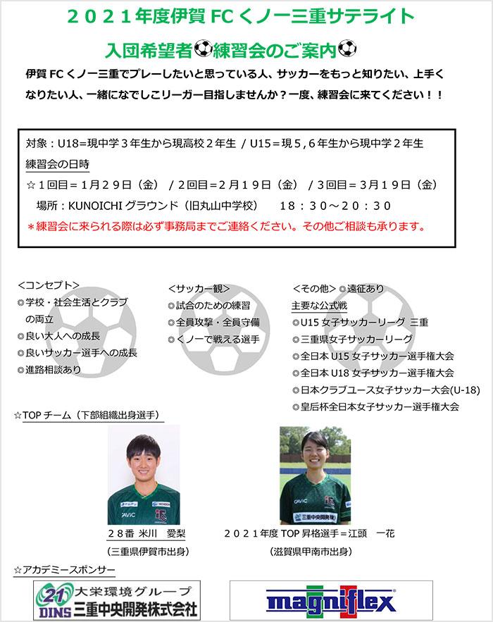 伊賀FCくノ一サテライト 練習体験会のご案内