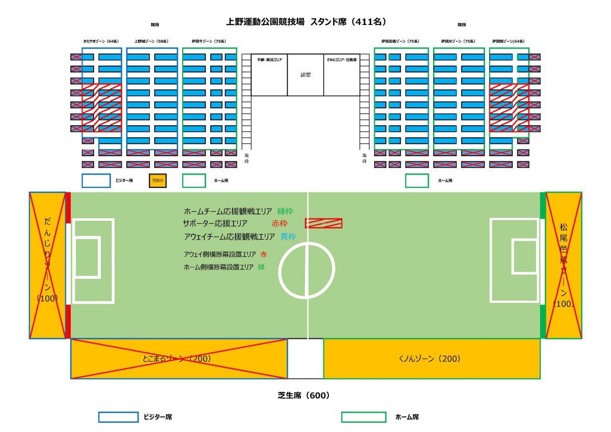 【伊賀FCくノ一三重】2021プレナスなでしこリーグ1部 第9節 ホームゲームイベント情報について