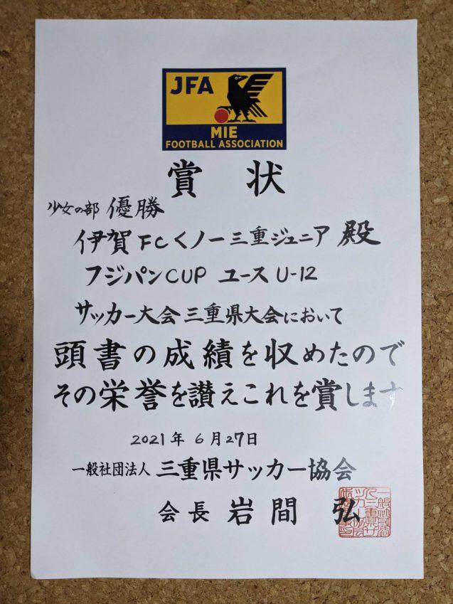 【伊賀FCくノ一三重ジュニア】2021フジパンCUPユースU-12サッカー大会三重県大会 試合結果