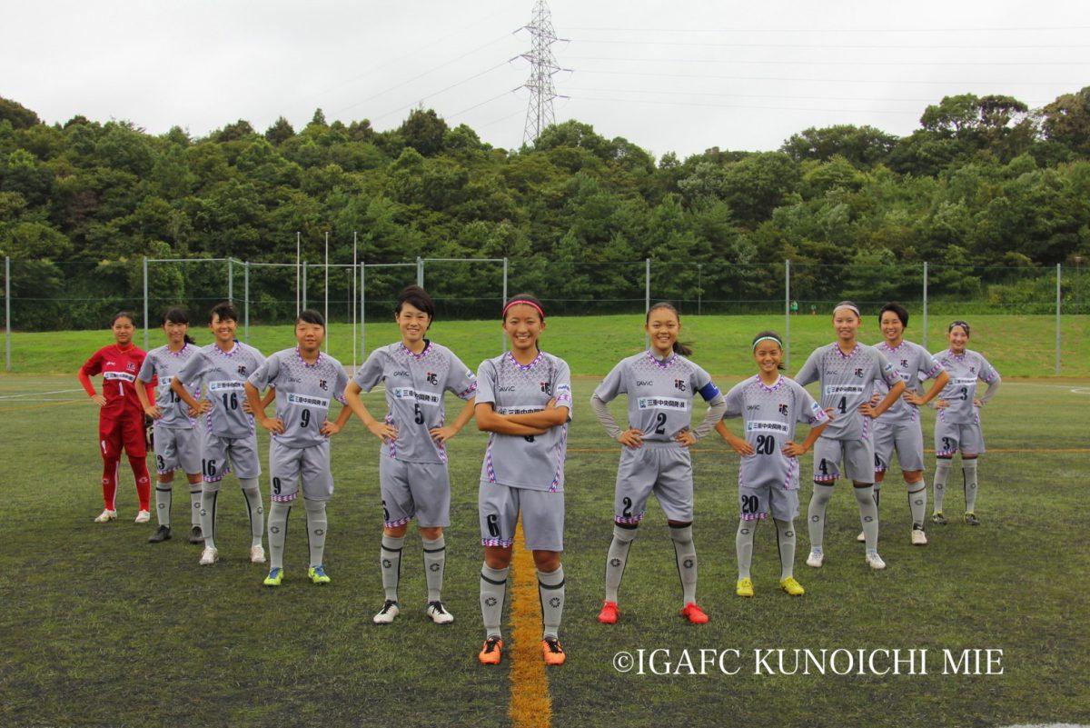 【伊賀FCくノ一三重サテライト】三重県女子サッカーリーグ 試合結果