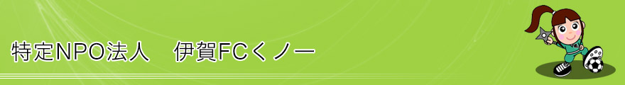 特定NPO法人 伊賀FCくノ一