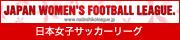 日本女子サッカーリーグオフィシャルサイト