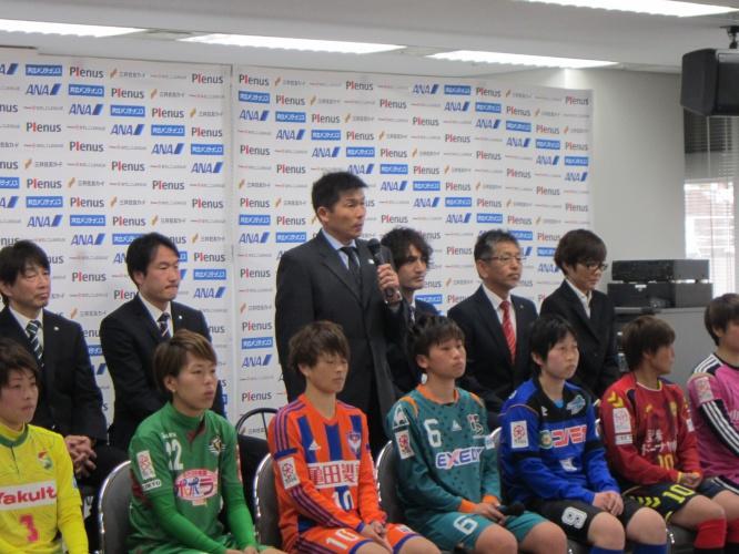 2015シーズン開幕記者会見@日本女子サッカーリーグ
