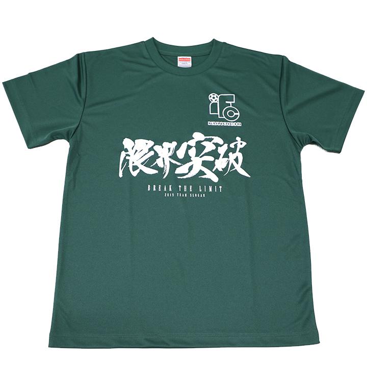 「限界突破」応援Tシャツ