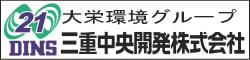 三重中央開発株式会社